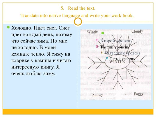 5. Read the text. Translate into native language and write your work book.  ...