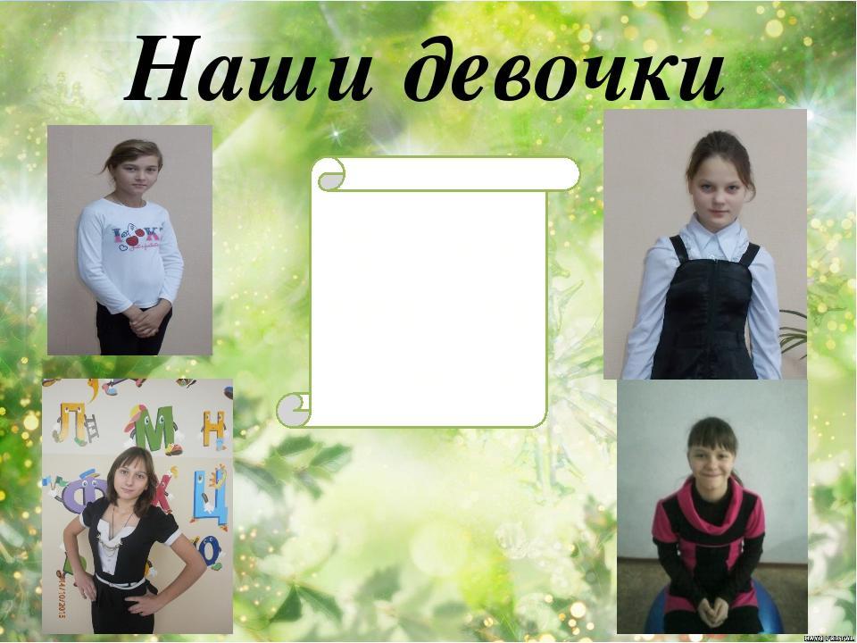 Наши девочки Душа и Красота класса