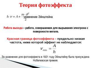 уравнение Эйнштейна Работа выхода – работа, совершаемая для вырывания электр
