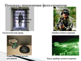 Примеры применения фотоэлементов Автоматические двери Прибор ночного видения