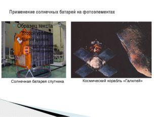 Применение солнечных батарей на фотоэлементах Космический корабль «Галилей» С