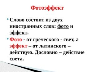 Слово состоит из двух иностранных слов: фото и эффект. Фото - от греческого -