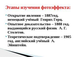 Открытие явления – 1887год, немецкий учёный Генрих Герц. Опытное доказательст