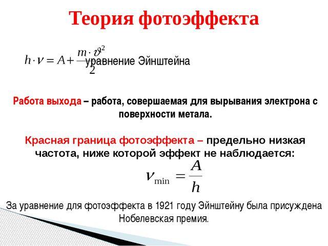 уравнение Эйнштейна Работа выхода – работа, совершаемая для вырывания электр...