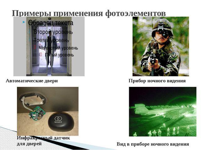 Примеры применения фотоэлементов Автоматические двери Прибор ночного видения...