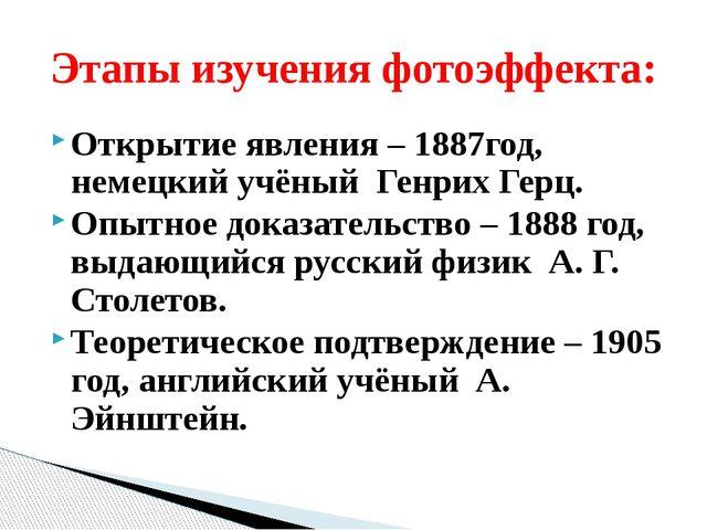 Открытие явления – 1887год, немецкий учёный Генрих Герц. Опытное доказательст...