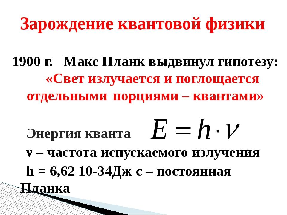 1900 г. Макс Планк выдвинул гипотезу:«Свет излучается и поглощается отдельны...