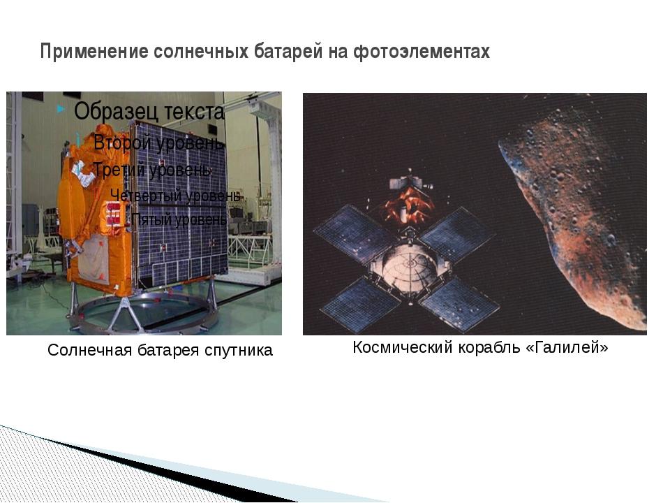 Применение солнечных батарей на фотоэлементах Космический корабль «Галилей» С...