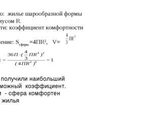 Дано: жилье шарообразной формы радиусом R. Найти: коэффициент комфортности Ре