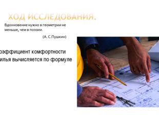 Коэффициент комфортности жилья вычисляется по формуле