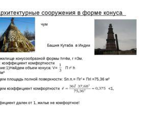 Архитектурные сооружения в форме конуса Дано: жилище конусообразной формы h=