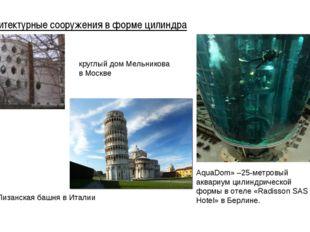 Архитектурные сооружения в форме цилиндра AquaDom» –25-метровый аквариум цили