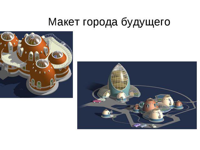 Макет города будущего