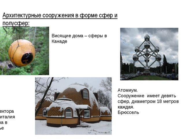 Архитектурные сооружения в форме сфер и полусфер: Атомиум. Сооружение имеет д...