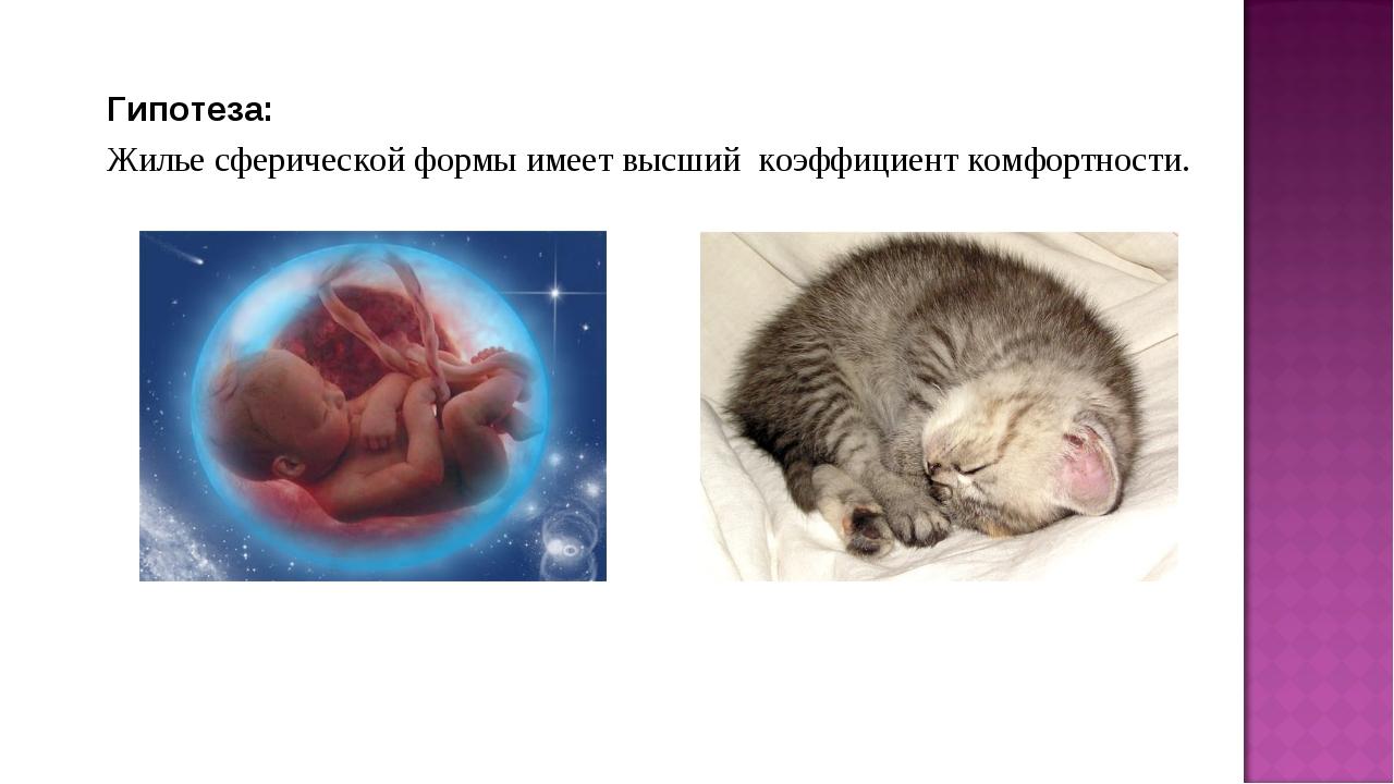 Гипотеза: Жилье сферической формы имеет высший коэффициент комфортности.