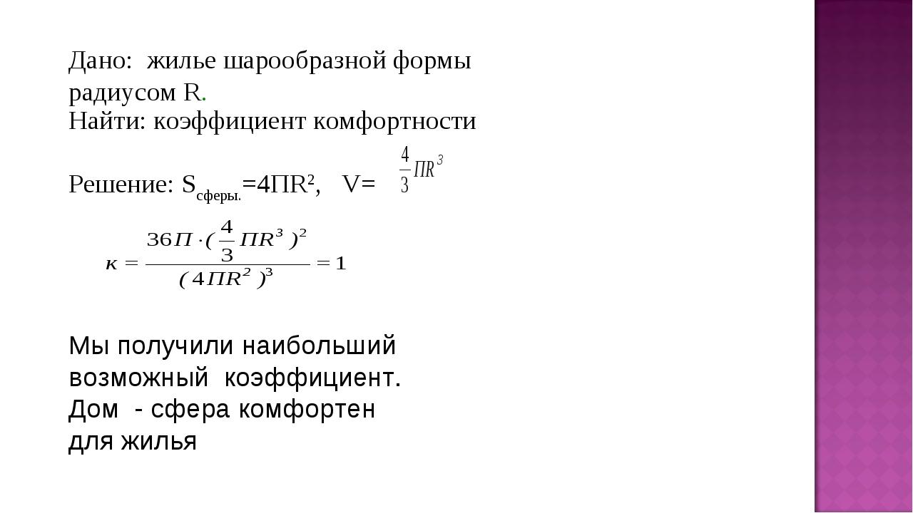 Дано: жилье шарообразной формы радиусом R. Найти: коэффициент комфортности Ре...