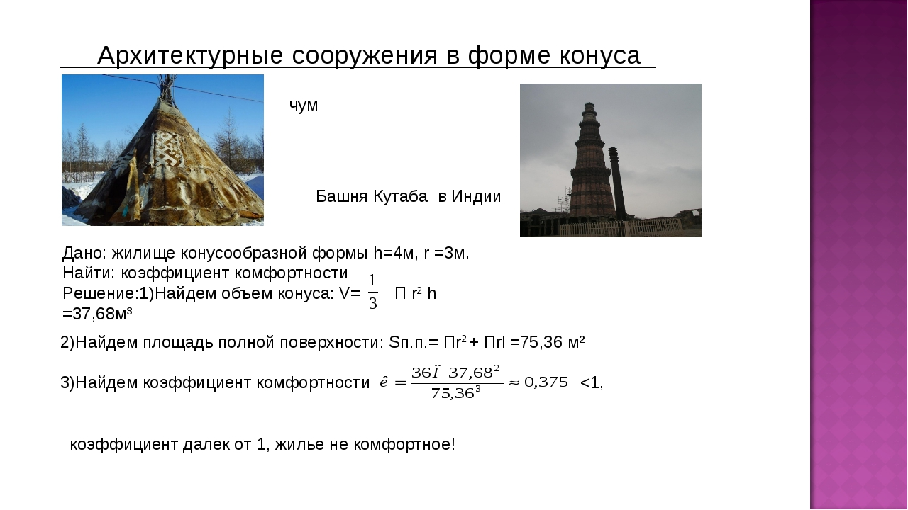 Архитектурные сооружения в форме конуса Дано: жилище конусообразной формы h=...