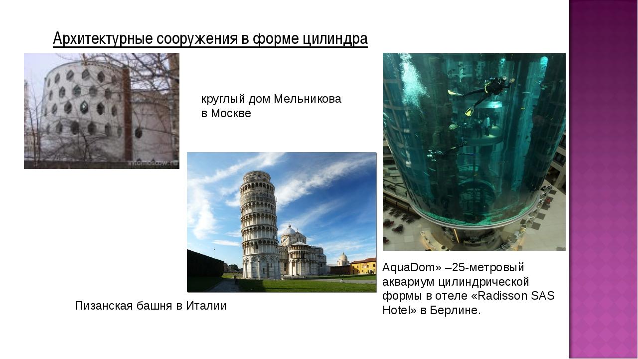 Архитектурные сооружения в форме цилиндра AquaDom» –25-метровый аквариум цили...