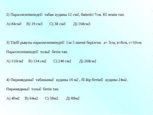 Тест есептері 1) Кубтың көлемі 125 см 3. Кубтың қырын тап. А) 25см В) 15 см