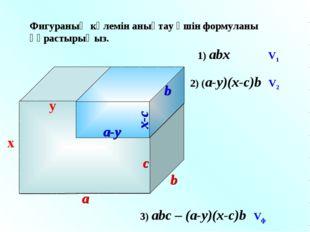 Фигураның көлемін анықтау үшін формуланы құрастырыңыз. y c x a b 1) abx V1 2)