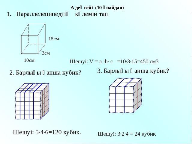 1. Параллелепипедтің көлемін тап. 2. Барлығы қанша кубик? Шешуі: 5∙4∙6=120 ку...