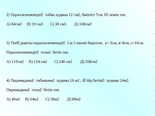 Тест есептері 1) Кубтың көлемі 125 см 3. Кубтың қырын тап. А) 25см В) 15 см...