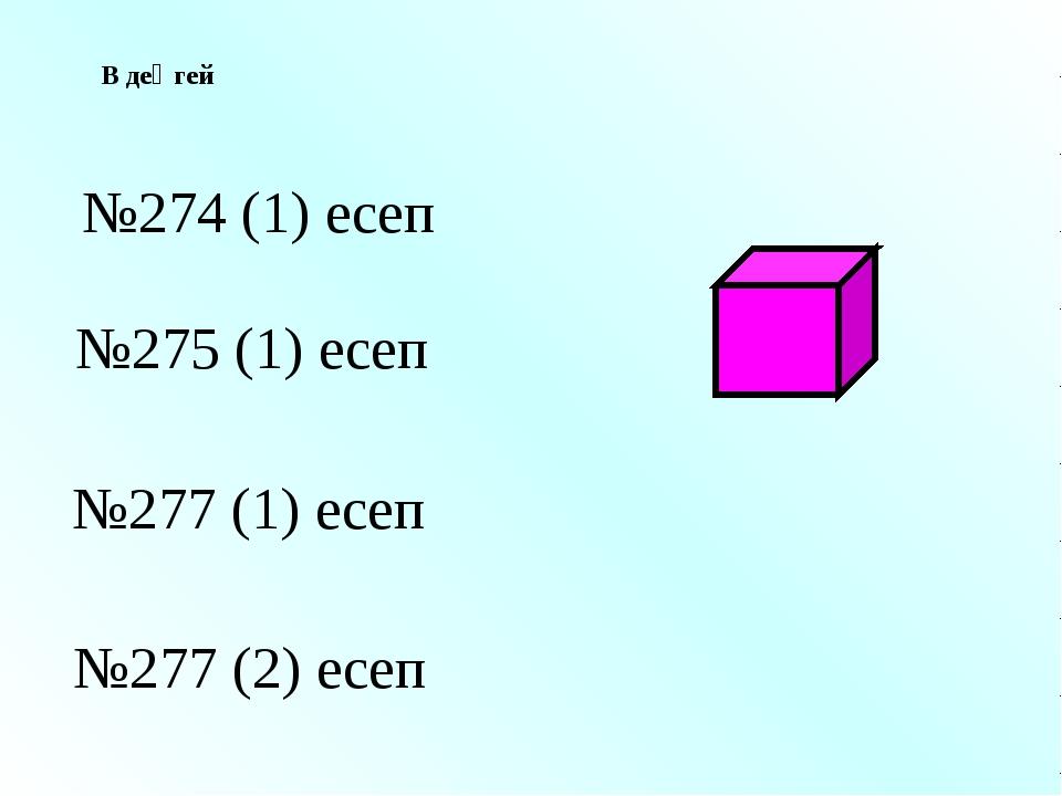В деңгей №274 (1) есеп №277 (2) есеп №277 (1) есеп №275 (1) есеп
