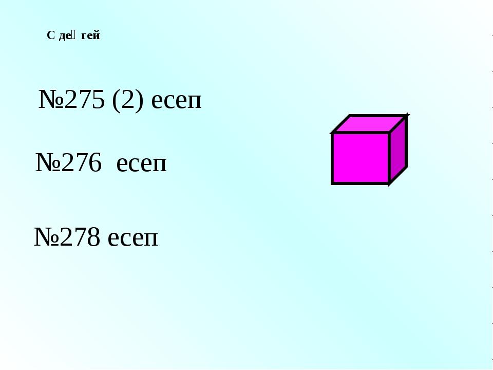 С деңгей №275 (2) есеп №278 есеп №276 есеп