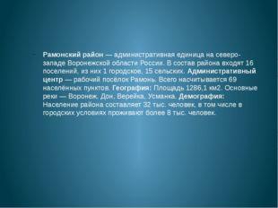 Рамонский район — административная единица на северо-западе Воронежской обла