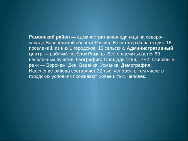 Рамонский район — административная единица на северо-западе Воронежской обла...