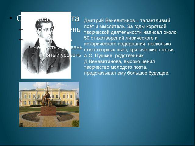 Дмитрий Веневитинов – талантливый поэт и мыслитель. За годы короткой творчес...