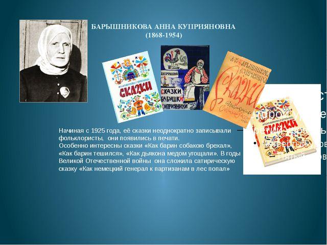 БАРЫШНИКОВА АННА КУПРИЯНОВНА (1868-1954) Начиная с1925 года, её сказки неодн...