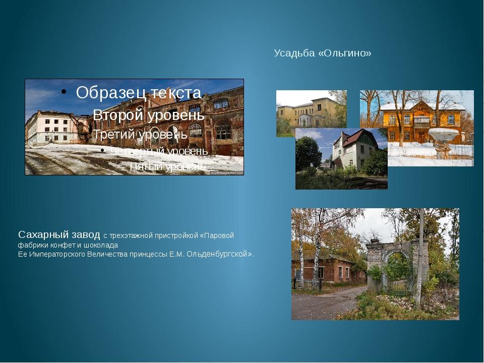 Усадьба «Ольгино» Сахарный завод с трехэтажной пристройкой «Паровой фабрики...