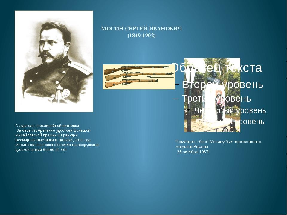 МОСИН СЕРГЕЙ ИВАНОВИЧ (1849-1902) Памятник – бюст Мосину был торжественно от...