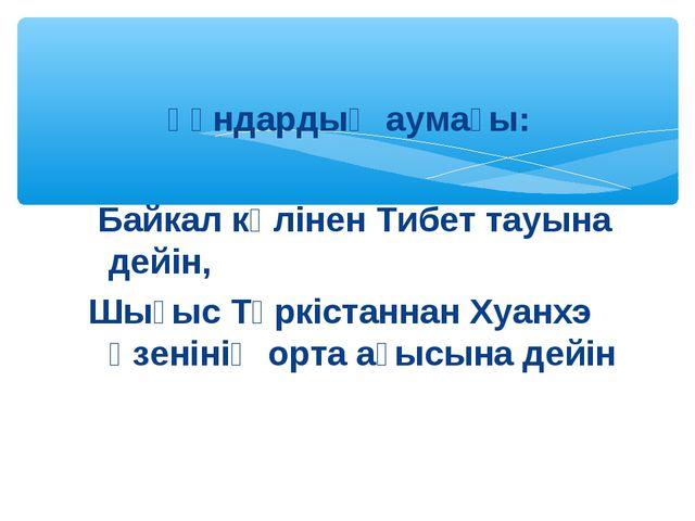 Ғұндардың аумағы: Байкал көлінен Тибет тауына дейін, Шығыс Түркістаннан Ху...