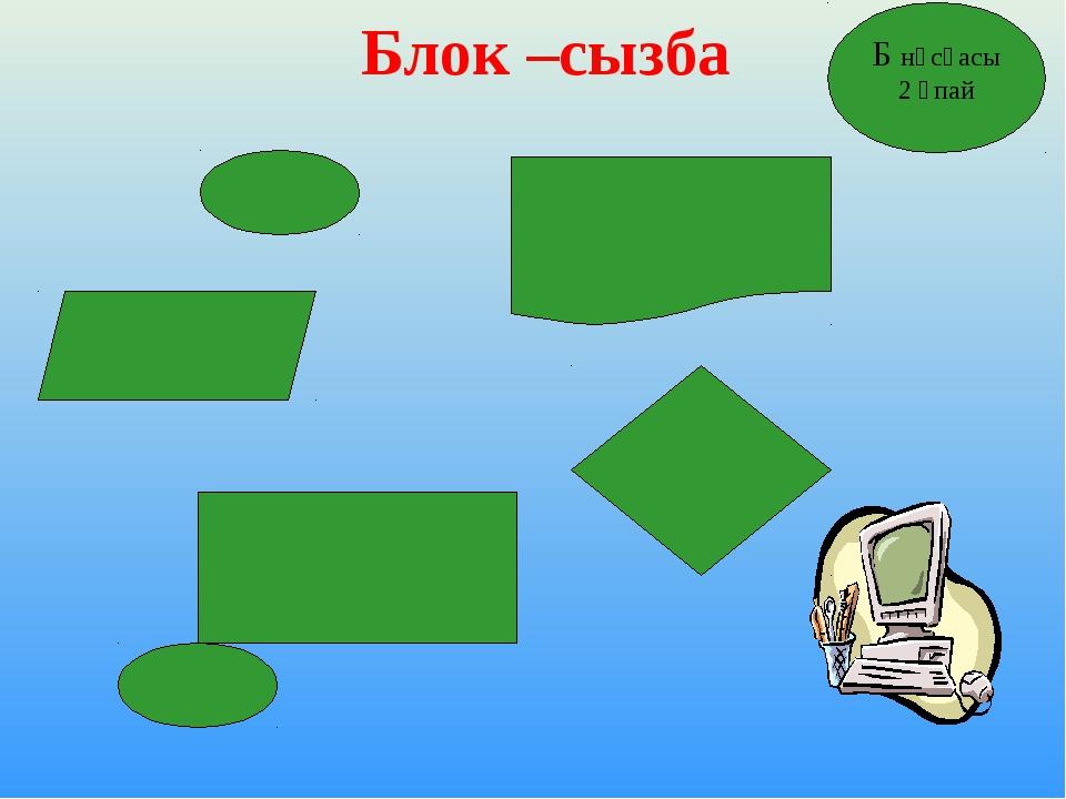 Блок –сызба Б нұсқасы 2 ұпай