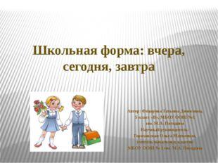 Школьная форма: вчера, сегодня, завтра Автор: Фёдорова Татьяна Денисовна, 5