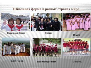 Школьная форма в разных странах мира Северная Корея Китай Шри-Ланка Индия Вел