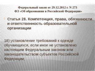 Федеральный закон от 29.12.2012 г. N 273 ФЗ «Об образовании в Российской Феде