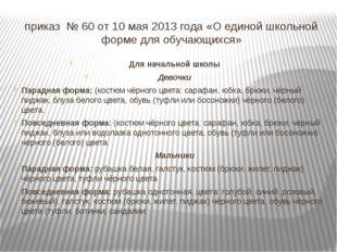 приказ № 60 от 10 мая 2013 года «О единой школьной форме для обучающихся» Для