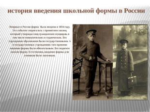 история введения школьной формы в России Впервые в России форма была введена