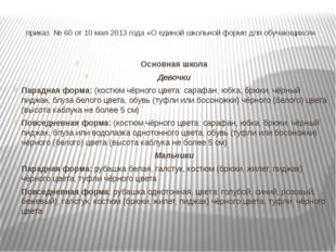 приказ № 60 от 10 мая 2013 года «О единой школьной форме для обучающихся» Осн