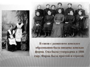 В связи с развитием женского образования была введена женская форма. Она была