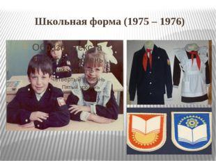 Школьная форма (1975 – 1976)