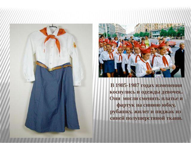 В 1985-1987 годах изменения коснулись и одежды девочек. Они могли сменить пла...