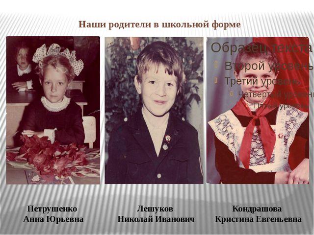 Наши родители в школьной форме Петрушенко Анна Юрьевна Лешуков Николай Иванов...