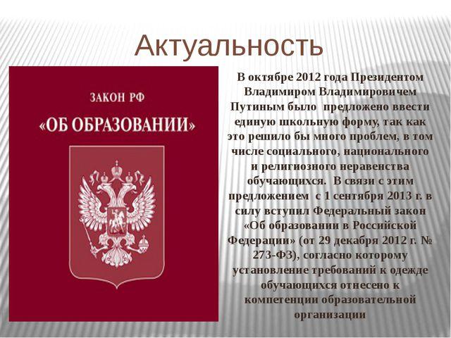 Актуальность В октябре 2012 года Президентом Владимиром Владимировичем Путины...