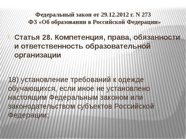 Федеральный закон от 29.12.2012 г. N 273 ФЗ «Об образовании в Российской Феде...