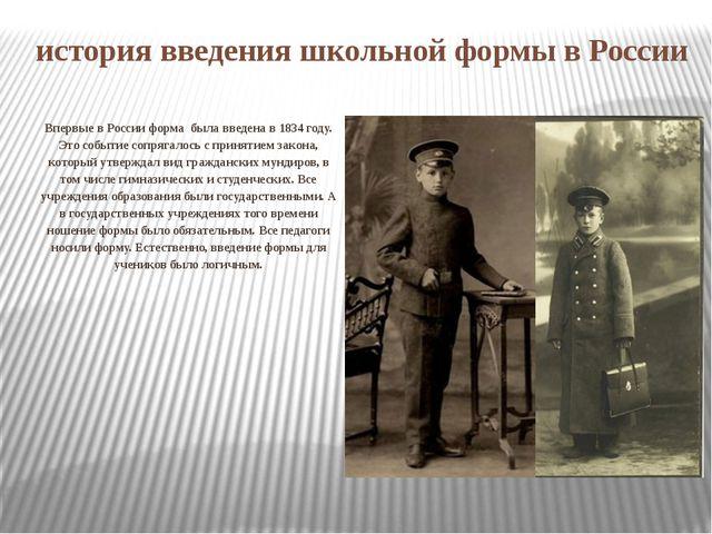 история введения школьной формы в России Впервые в России форма была введена...