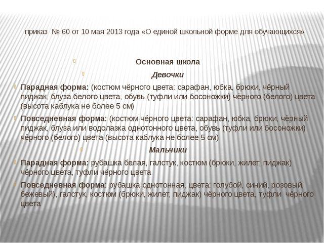 приказ № 60 от 10 мая 2013 года «О единой школьной форме для обучающихся» Осн...